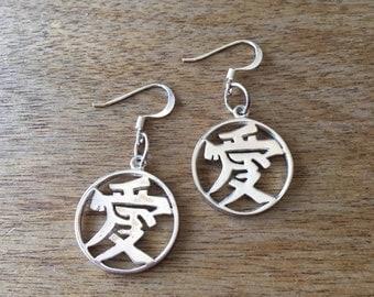 """Chinese Word Earrings, Love Earrings, Sterling Silver Earrings, Chinese Earrings, Chinese Character """"LOVE"""" 愛 925 Sterling Silver Earrings"""