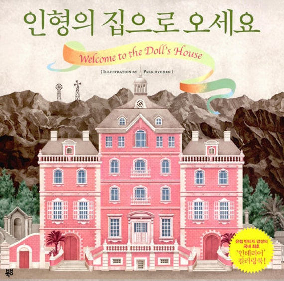 welcome to the doll house by
