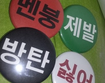 Kpop, Kdrama, Korean Word/Phrase Pinback 1.5 inch Button