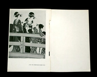 Vintage Japanese Print Woman Ukiyo-e Print by Kitagawa Utamaro 1753 - 1806 Japanese Art Magazine Pages in 1950 Small Size