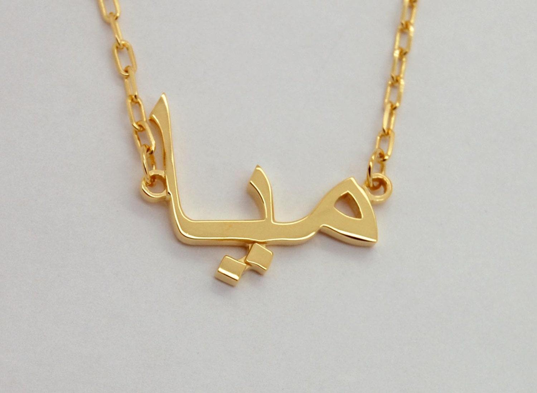 arabic name gold necklace arabic jewelry by finejewelrysavenko