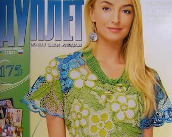 Crochet patterns magazine DUPLET 175 Irish Lace summer dress, top, party dress