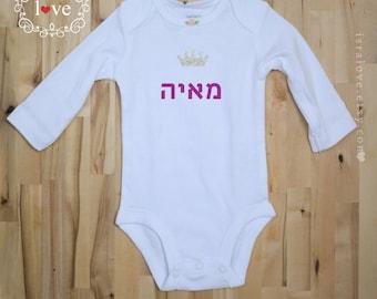 Personalized hebrew onesie jewish baby gifts hebrew name jewish baby girl naming gift personalized hebrew name onesie hebrew name glitter negle Gallery