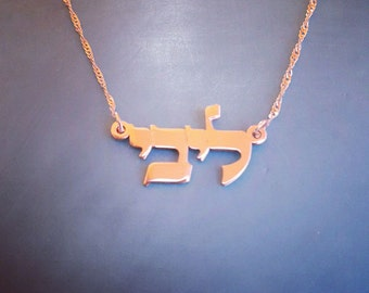 Solid Gold Hebrew Name Necklace / Hebrew Necklace / Ivrit Name Necklace / Hebrew Phrase Necklace / gold name necklace / nameplate