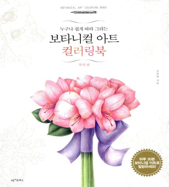 Botanical Art Coloring Book : Botanical Art Coloring Book Vol.3 : Bouquet Colouring Book for