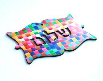 Shalom sign, colorful squares wall hanging, Housewarming gift, Modern Judaica