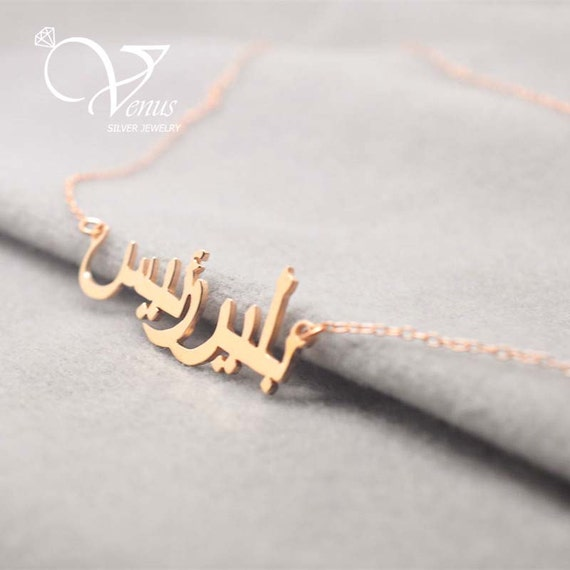Rose Gold Arabic Name Necklace Personalized Islam Necklace