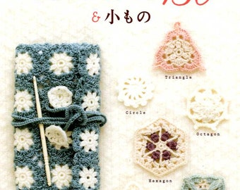 Crochet Motifs and Connected Motifs 130 - Japanese Craft Book