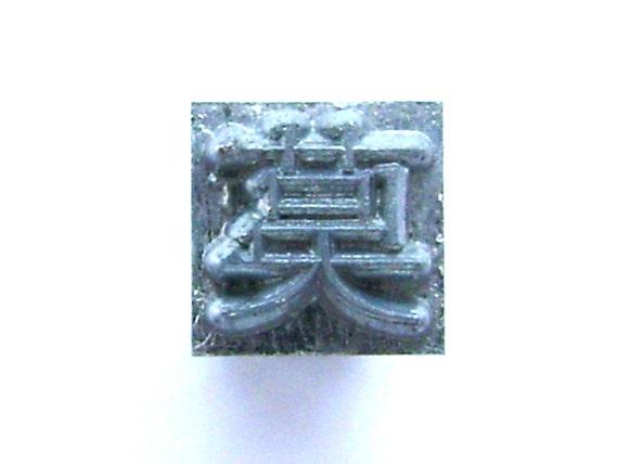 Vintage Japanese Typewriter Key - Japanese Stamp - Kanji Stamp - Chinese Character - Vintage Stamp -  mat - matting - rush mat