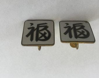 Vintage Asian White Black Enamel Earrings 1950s