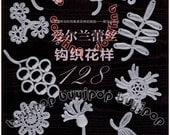 Chinese Edition OUT OF PRINT Japanese Craft Pattern Book Irish Crochet Lace 128 Motif Pattern