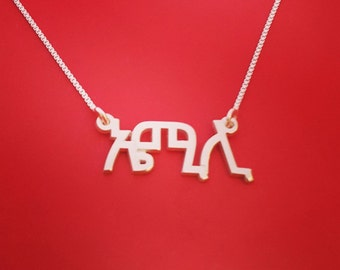 White Gold Amharic Name Necklace Amharic Necklace Amharic Name Design Birthday Ethiopian Necklace Ethiopian Name Necklace White Gold