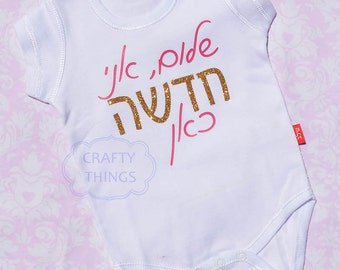 Hebrew baby etsy hebrew letters custom jewish baby gift hebrew baby bodysuit hebrew new baby gift negle Choice Image