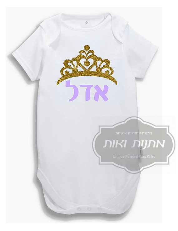 Baby gift jewish stylish jewish baby gifts chai home hebrew name baby gift jewish girl naming ceremony negle Image collections