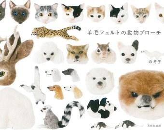 NEEDLE FELT Realistic Animal wool felt brooch - Japanese Craft Book H109-049