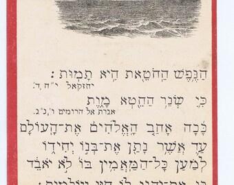 Antique Vintage 19thc Jewish Holy Card Hebrew Lettering Design History Religion Paper Ephemera