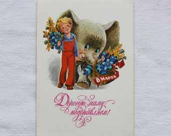 "Illustrator Zarubin Vintage Soviet Postcard. International Women's Day ""March 8""- 1978. USSR Ministry of Communications Publ. Boy, Elephant"