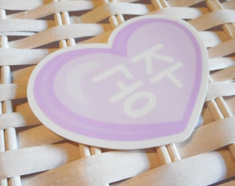 공주 - Princess Korean Heart Stickers - Hangul - Kpop Vinyl Sticker