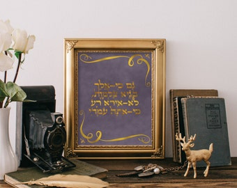 Psalm 23:4, Jewish wall art, Scripture Bible verse art print, Judaica art, Scripture wall art decor, Jewish home decor, Israeli art 3010