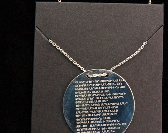 Silver Lord's prayer necklace