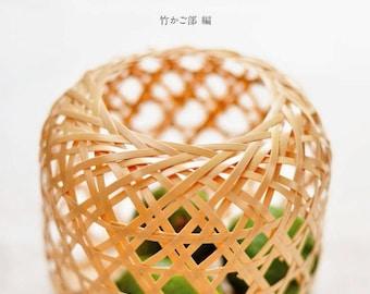 The Bamboo Basket Handbook (Japanese craft book) Japanese-English BILINGUAL BOOK