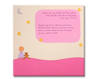 Personalized Jewish Wall Art Night Blessing - Judaica home decor - Jewish blessing for baby Girls room.