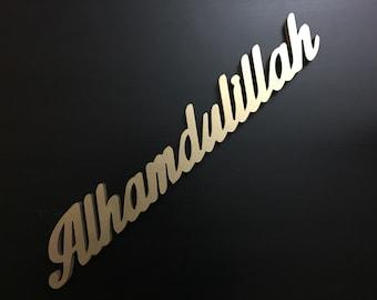 Alhamdulliah Center piece