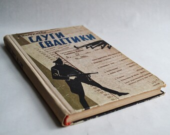 Blank Notebook - Russian War Book - 200 Pages