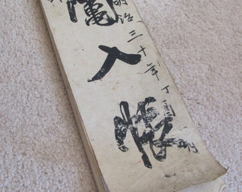 5 Pages from an Early Century Japanese Ledger Book Mulberry Paper (#3)