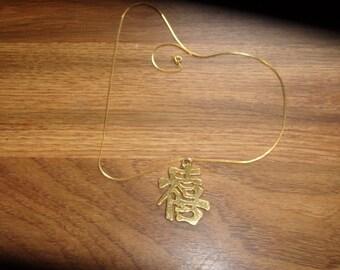 vintage necklace goldtone chinese symbol oriental