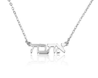 Ahava Pendant & Helen Chain Necklace