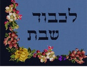 Needlepoint Kit or Canvas: Challah Cover Flowers