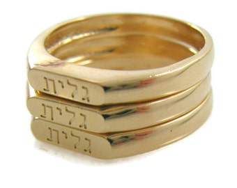Three hebrew name rings. Gold ring. Personalized hebrew ring. Word ring. Name gold ring. Hebrew gold ring. couples ring. Hebrew name jewelry