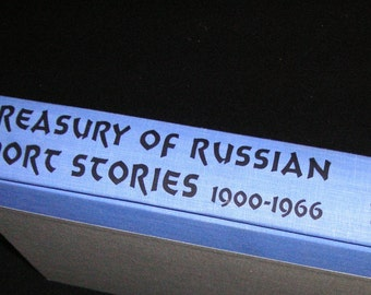 1968 Treasury of Russian Short Stories 1900-1966 Translated by Selig O. Wassner