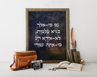 Psalm 23:4, Jewish wall art, Scripture Bible verse art print, Judaica art, Scripture wall art decor, Jewish home decor, Israeli art 3011