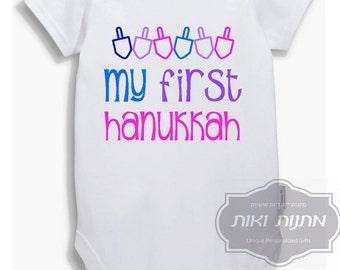 My First Hanukkah Baby Bodysuit Onesie - Chanukah  - Hanuka Onesie