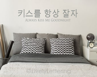 Korean decal, Always Kiss Me Goodnight, Asian wall art, Korean art, Asian decor, love, romantic quotes, bedroom vinyl lettering VR6611