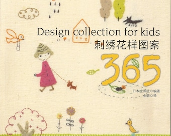 365 Embroidery Designs Collection for Kids -- Japanese Embroidery Book