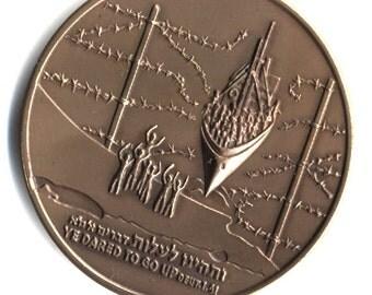 1964 Israel Immigrant Medal