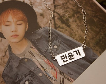 Min Yoongi - Suga - BTS - Bangtan Boys Korean name necklace - 4 colors available