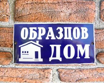 """Vintage old enameled street house door  plate - """"An Exemplary Home"""" , Vintage Enamel Porcelain Sign , Vintage Antique Enamel Sign, Gift Idea"""