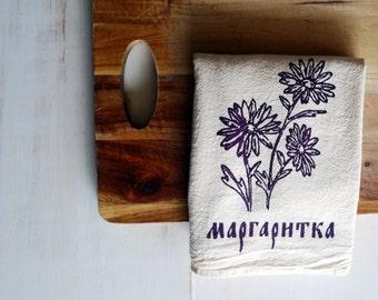Flour Sack Towel (Unbleached) - Margaritka [Daisy] - Russian - Housewarming Gift - Hand Screen Printed