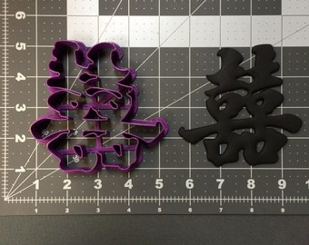 Double Happiness Symbol 103 Cookie Cutter