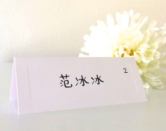 Chinese Characters Place Card - Embossed Cards Included - handwritten for weddings, events