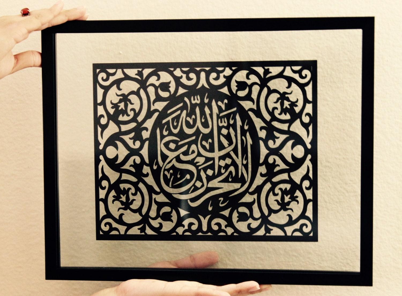Islamic Wall Art Islamic Papercut Muslim Gifts Dua Arabic
