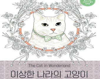 The Cat In Wonderland Coloring Book For Adult Costume Designers Textile Fashion Colouring Korean