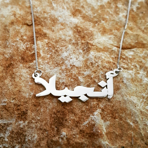 Arabic Name Necklace / My Name Spelled In Arabic Chain