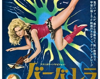 Vintage Barbarella Japanese Poster Print