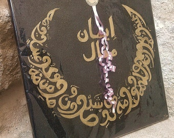 canvas calligraphy Arabic child protection