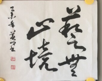 Chinese Calligraphy(Cursive Style Calligraphy)-Endless Art